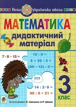 Математика. 3 клас. Дидактичний матеріал. НУШ - купити і читати книгу