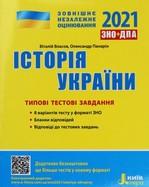 Історія України. Типові тестові завдання. ЗНО 2021
