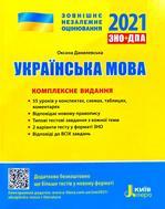 Українська мова. Комплексне видання. ЗНО 2021 - купить и читать книгу