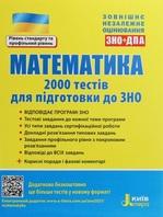 Математика. 2000 тестів для підготовки до ЗНО - купить и читать книгу