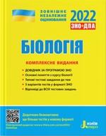 Біологія. Комплексне видання. ЗНО 2022 - купити і читати книгу