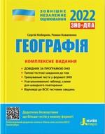 Географія. Комплексне видання. ЗНО 2022 - купити і читати книгу
