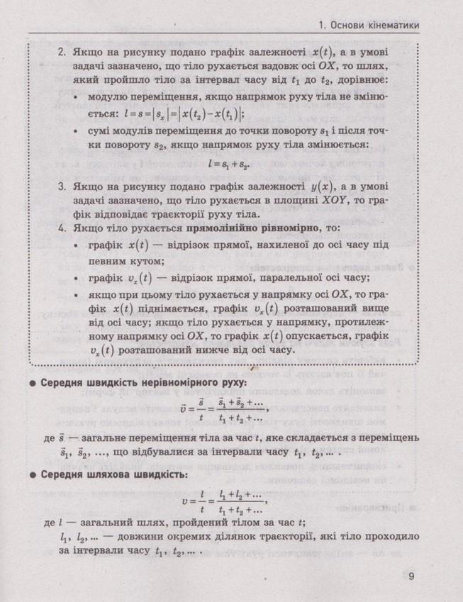 """Купить книгу """"Фізика. Підготовка до тестування. Практичний помічник. ЗНО"""""""