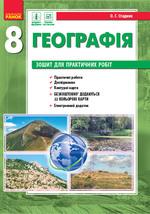 Географія. 8 клас. Зошит для практичних робіт