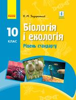 Біологія і екологія. Підручник для 10 класу. Рівень стандарту