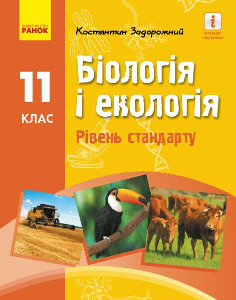 """Купить книгу """"Біологія і екологія. Підручник для 11 класу"""""""