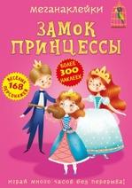 Меганаклейки. Замок принцессы - купить и читать книгу