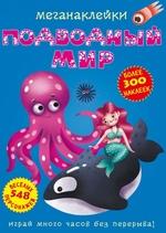 Меганаклейки. Подводный мир - купить и читать книгу