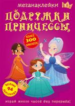 Меганаклейки. Подружки принцессы - купить и читать книгу