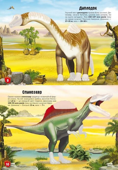 Меганаліпки. Динозаври - купить и читать книгу