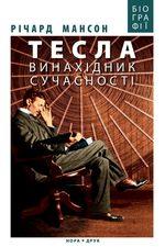 Тесла. Винахідник сучасності