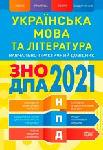 Українська мова та література. ЗНО, ДПА 2021. Навчально-практичний довідник - купить и читать книгу