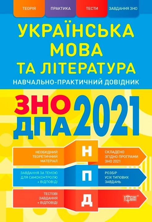 """Купить книгу """"Українська мова та література. ЗНО, ДПА 2021. Навчально-практичний довідник"""""""