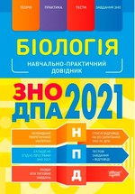 Біологія. ЗНО, ДПА 2021. Навчально-практичний довідник - купить и читать книгу