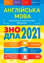 Англійська мова. ЗНО, ДПА 2021. Навчально-практичний довідник - купить и читать книгу