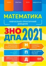 Математика ЗНО, ДПА 2021 Навчально-практичний довідник