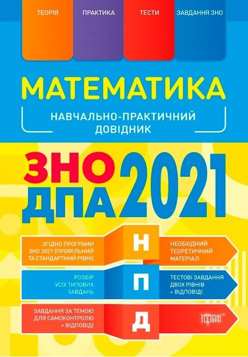 """Купить книгу """"Математика ЗНО, ДПА 2021 Навчально-практичний довідник"""""""