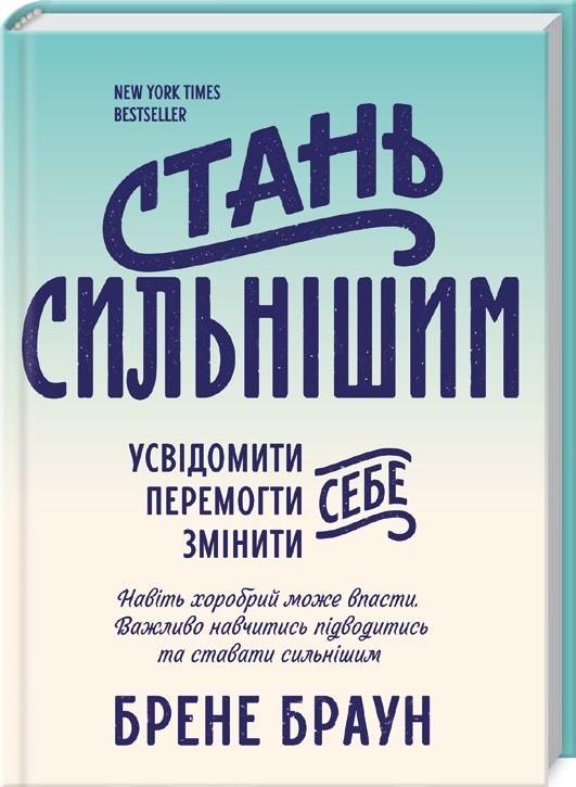 """Купить книгу """"Стань сильнішим"""""""