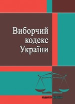Виборчий кодекс України. Станом на 03.09.2020 р.