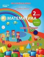 НУШ 2 клас. Математика. Робочий зошит до підручника Скворцової С.О. Частина 1