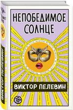 Непобедимое Солнце - купить и читать книгу
