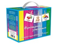 Англо-украинский чемодан Вундеркинд с пеленок, 29 мини-наборов