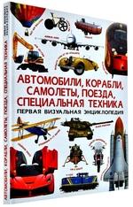 Первая визуальная энциклопедия. Автомобили, корабли, самолеты, поезда, спецтехника - купить и читать книгу