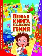 Первая книга маленького гения - купить и читать книгу