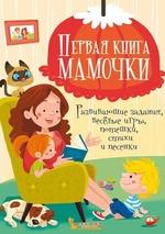 Первая книга мамочки. Развивающие задания, веселые игры, потешки,стихи и песенки - купить и читать книгу