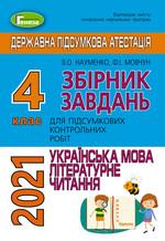 Збірник завдань. Українська мова. Літературне читання. 4 клас. ДПА 2021