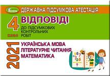 Відповіді до ДПА 4-й клас. Українська мова. Літературне читання. ДПА 2021
