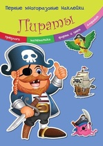 Первые многоразовые наклейки. Пираты