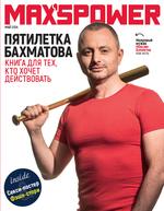 """Купить книгу """"Пятилетка Бахматова. Книга для тех, кто хочет действовать"""""""
