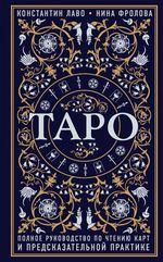 Таро. Полное руководство по чтению карт и предсказательной практике - купить и читать книгу
