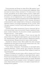 "Купить книгу ""Бог - Імператор Дюни"""