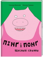 Пінґ та Понґ. Щасливі свинки