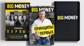 Big Money. Принципы первых. Комплект из двух книг и блокнота - купить и читать книгу