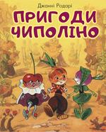 Пригоди Чиполіно (з малюнками Володимирського) - купить и читать книгу