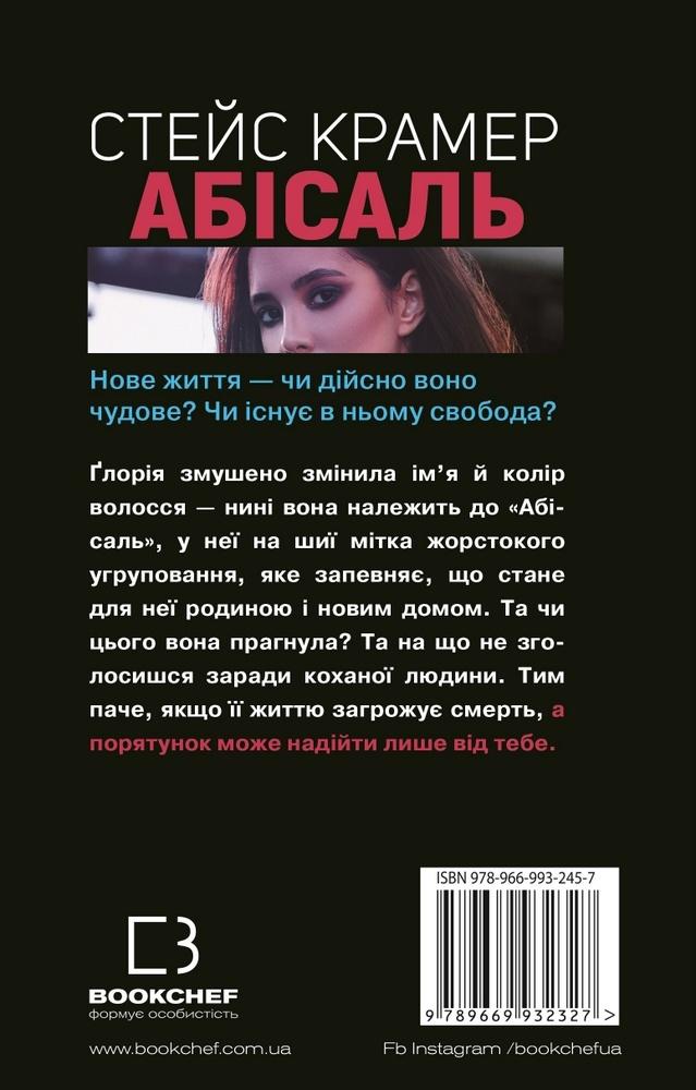 """Купить книгу """"Абісаль"""""""