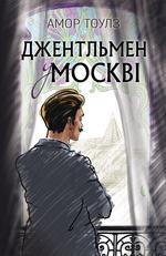 Джентльмен у Москві