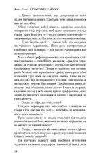 """Купить книгу """"Джентльмен у Москві"""""""