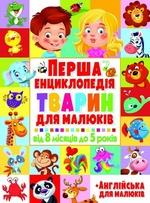 Перша енциклопедія тварин для малюків. Від 8 місяців до 5 років - купить и читать книгу