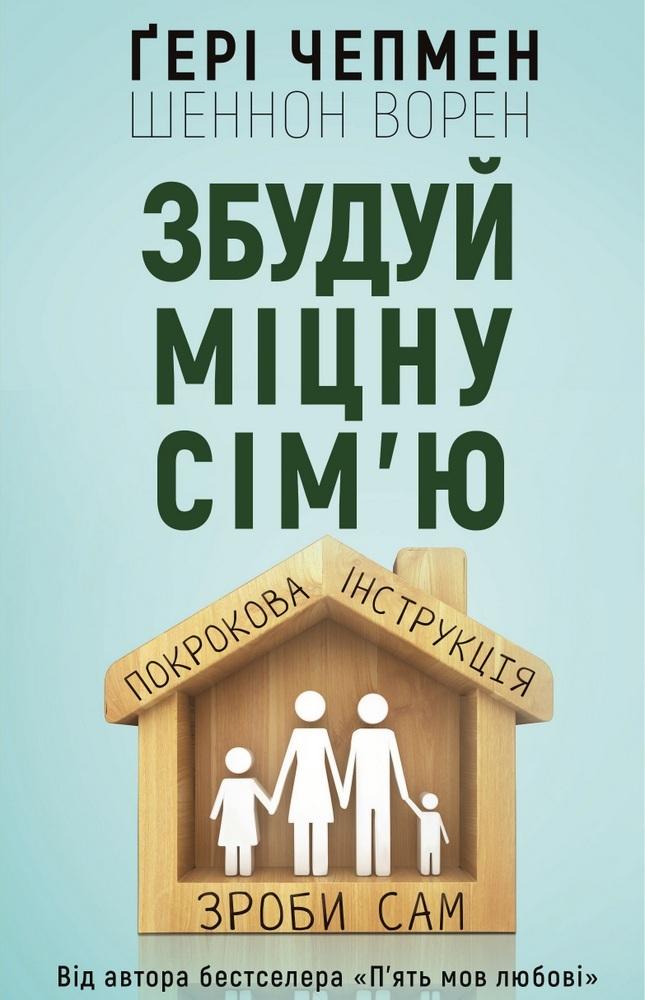 """Купить книгу """"Збудуй міцну сім'ю. Покрокова інструкція"""""""