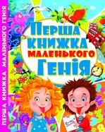 Перша книжка маленького генія - купить и читать книгу