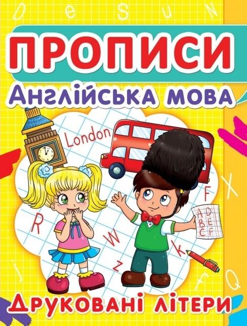 """Купить книгу """"Прописи. Англійська мова. Друковані літери"""""""