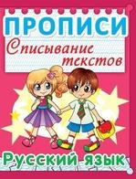 Прописи. Списывание текстов. Русский язык - купить и читать книгу