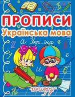 Прописи. Українська мова