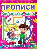 Прописи. Українська мова. Друкований шрифт - купить и читать книгу