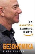 Безономіка. Як Amazon змінює життя