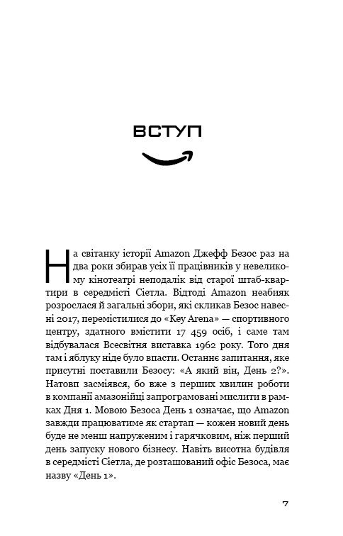 """Купить книгу """"Безономіка. Як Amazon змінює життя"""""""